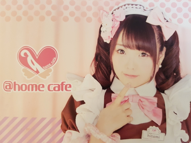 @Home Maid Cafe